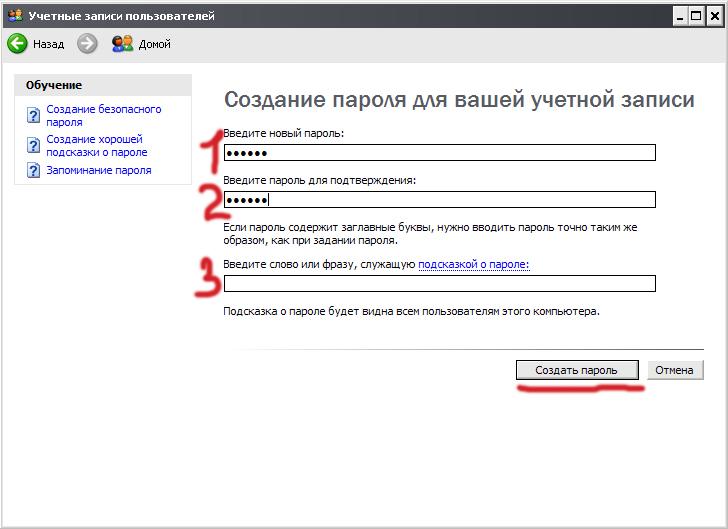 Иерархическая модель базы данных. Как взломать пароль на архиве WinRar. #