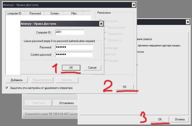 бесплатно скачать программу удаленного доступа Ammyy Admin бесплатно - фото 2