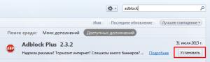Как убрать рекламу в Mozilla Firefox