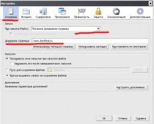 Как сделать стартовую страницу в Mozilla Firefox