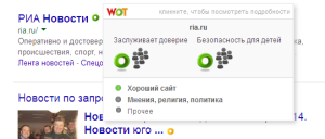 Работа плагина Web Of Trust