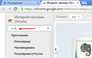 Установка WOT в Google Chrome