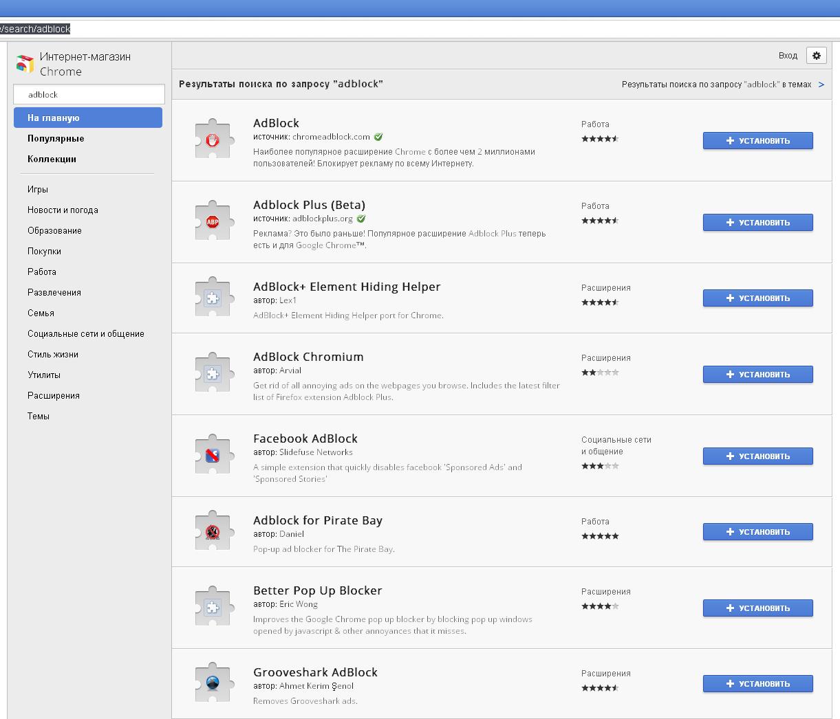 Убрать рекламу в Google Chrome | Компьютер для