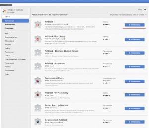 Убрать рекламу в Google Chrome