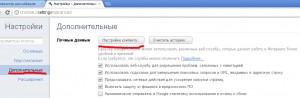 Удалить cookies (куки) в Google Chrome