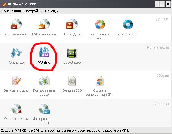 Скачать программу для записи диска мп3