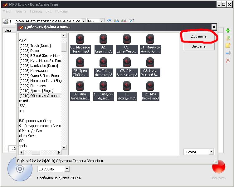 программа для записи мр3 дисков - фото 9