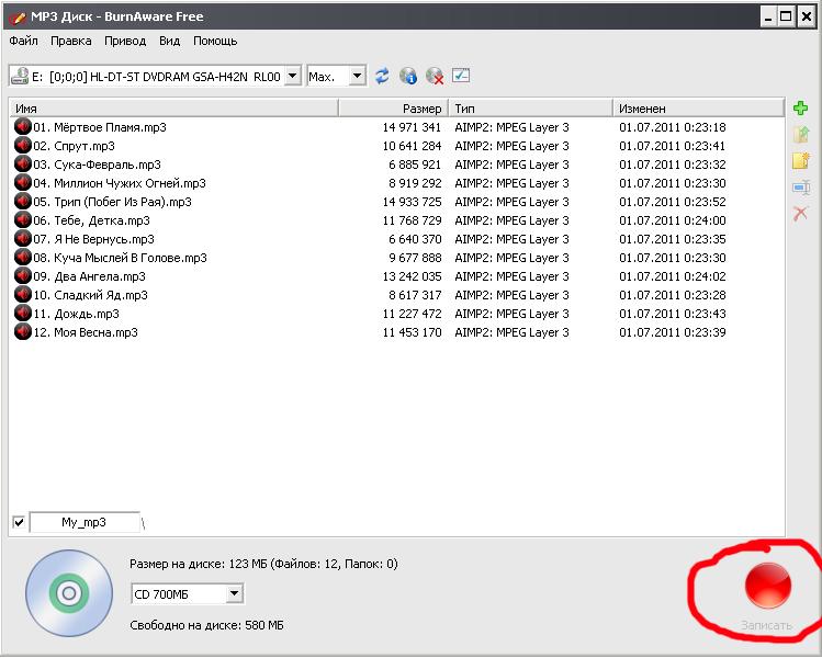 диск в формате mp3 скачать песни