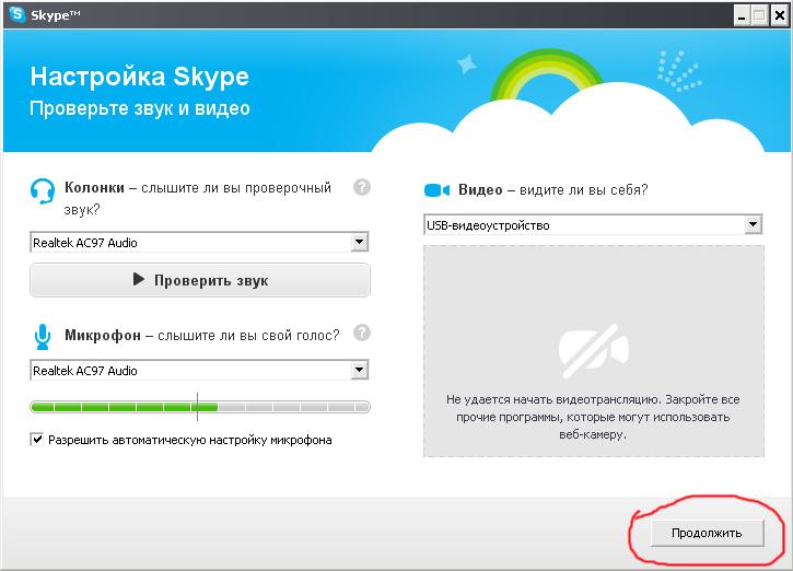 Как сделать четкое изображение в скайпе