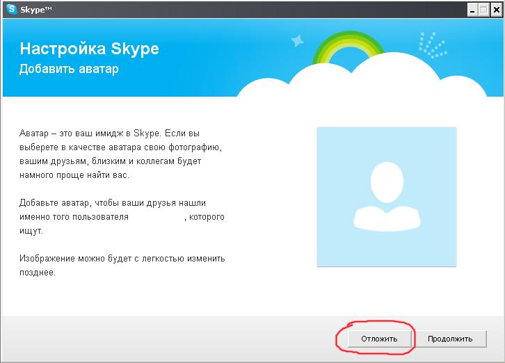 Как сделать фото для скайпа аватара