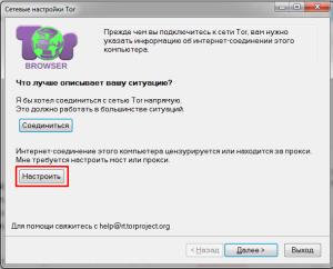 Настройка Tor