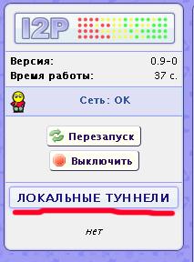 i2p ошибка