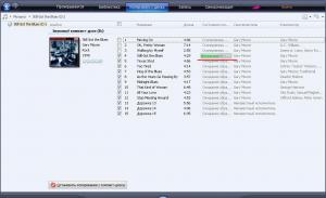 Сохранить CD аудио диск на компьютер