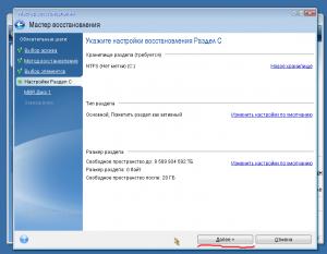 Восстановление Windows из резервной копии