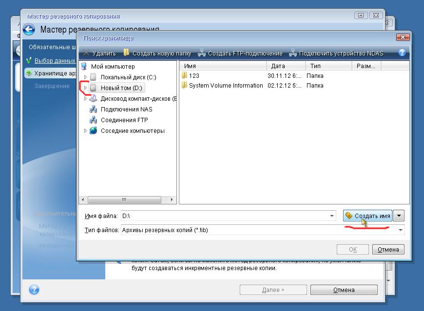Как сделать копию linux 412