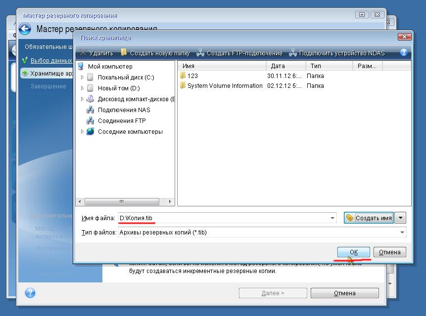 Резервная копия Windows, создание и восстановление. Acronis. Компьютер для чайников
