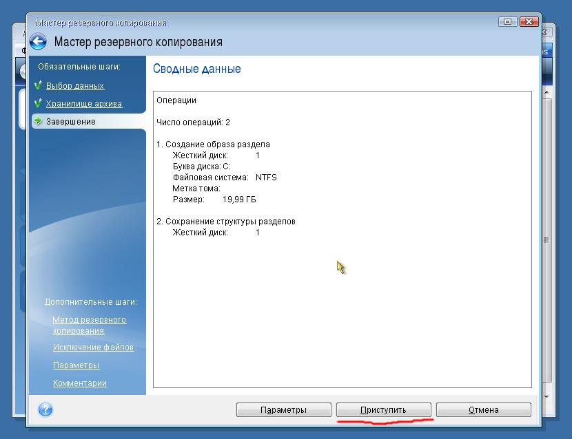Как создать резервную копию реестра windows
