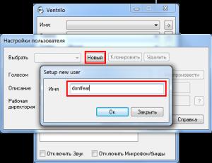 Ventrilo - установка, руссификация и настройка
