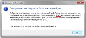 Flashnote - быстрый менеджер заметок