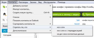"""Вкладка """"Контакты"""" Skype"""