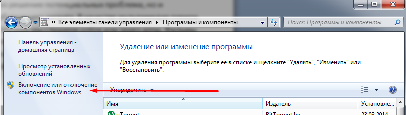 как удалить проигрыватель Windows Media - фото 4