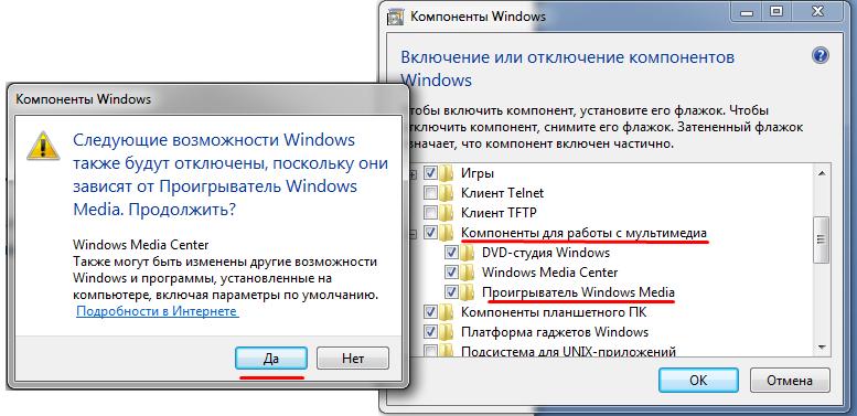 как удалить проигрыватель Windows Media - фото 2