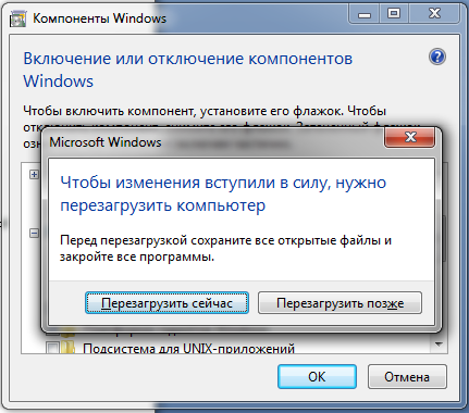 как удалить проигрыватель Windows Media - фото 5
