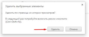 Как убрать сайт из Google Chrome