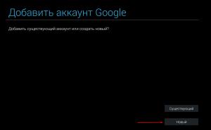 Подключение учетной записи Google
