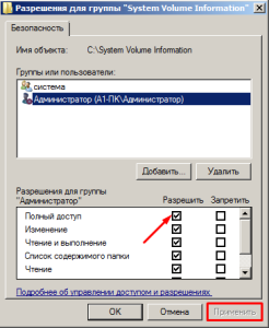 Как получить доступ к папке System Volume Information