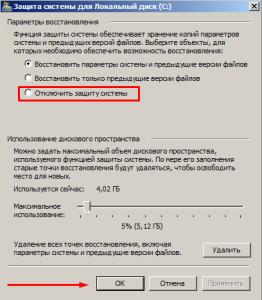 Как удалить папку System Volume Information