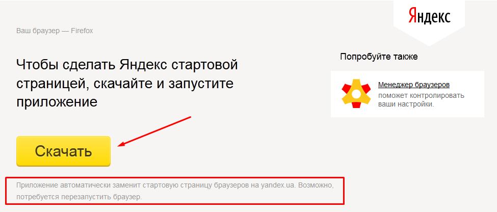 Как сделать яндекс стартовой страницей в браузере explorer