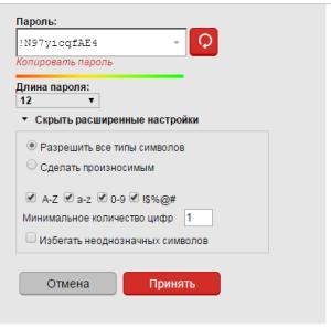 Использование LastPass