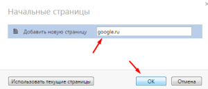 Как сделать стартовой страницей гугл в Opera