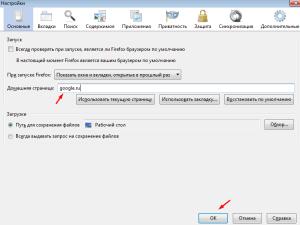 Как сделать стартовой страницей google в Firefox