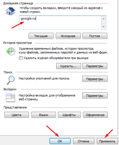 Как сделать стартовой страницей гугл в Internet Explorer
