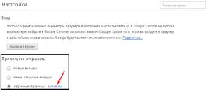 Как сделать стартовой страницей google в Google Chrome