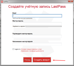 Установка LastPass