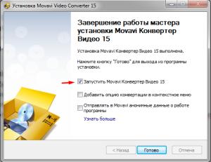 Установка конвертера видео