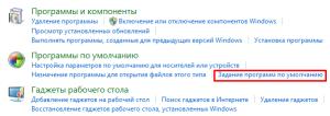 Windows программы по умолчанию