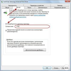 Общий доступ к принтеру Windows 7