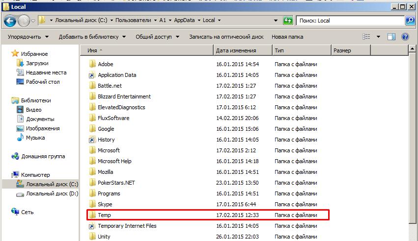 Что делать если нет папки appdata 69