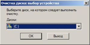 Удаление всех временных файлов