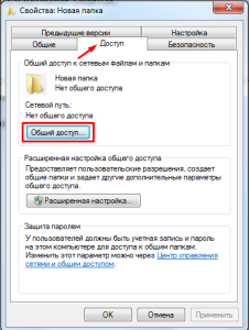 Общий доступ к папке Windows 7