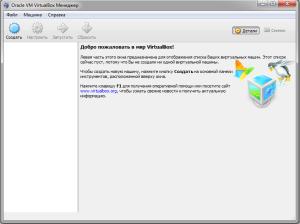 Создание виртуальной машины VirtualBox