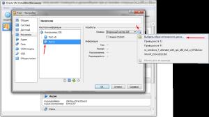 Настройки виртуальной машины VirtualBox