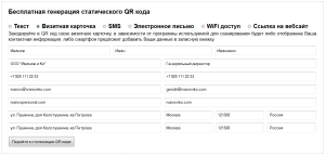 Бесплатный онлайн генератор qr кодов