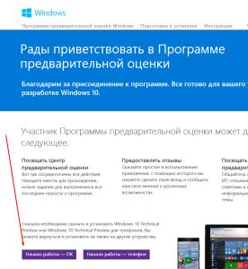 Как получить (скачать) Windows 10