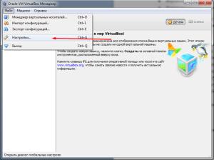 VirtualBox настройка
