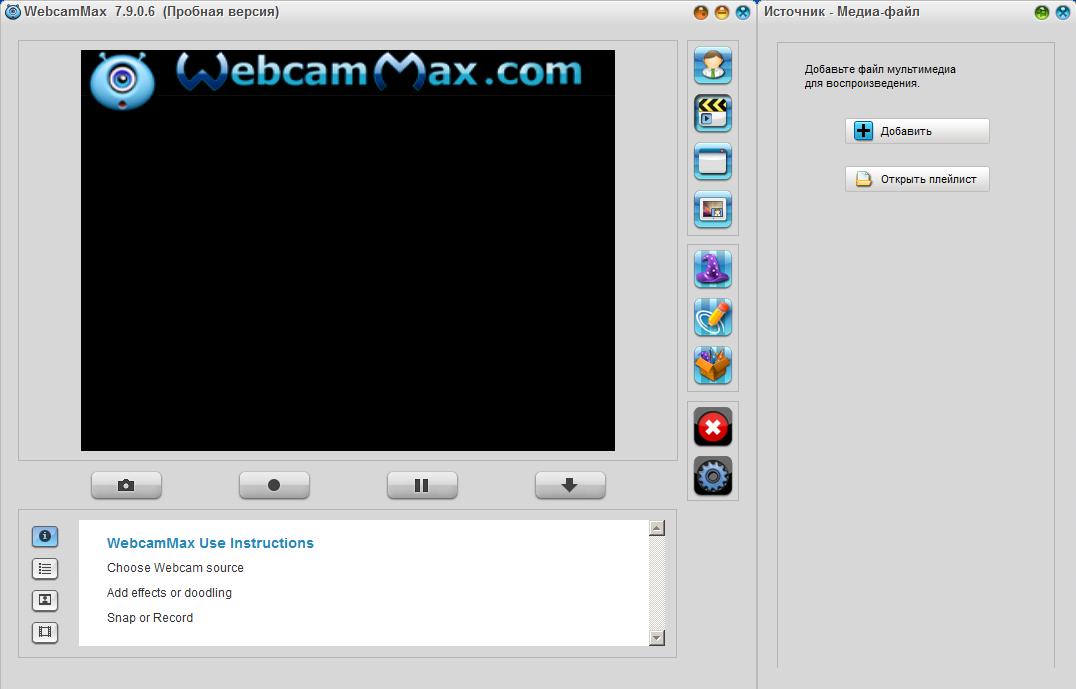 Скачать приложение снимать видео через веб камеру